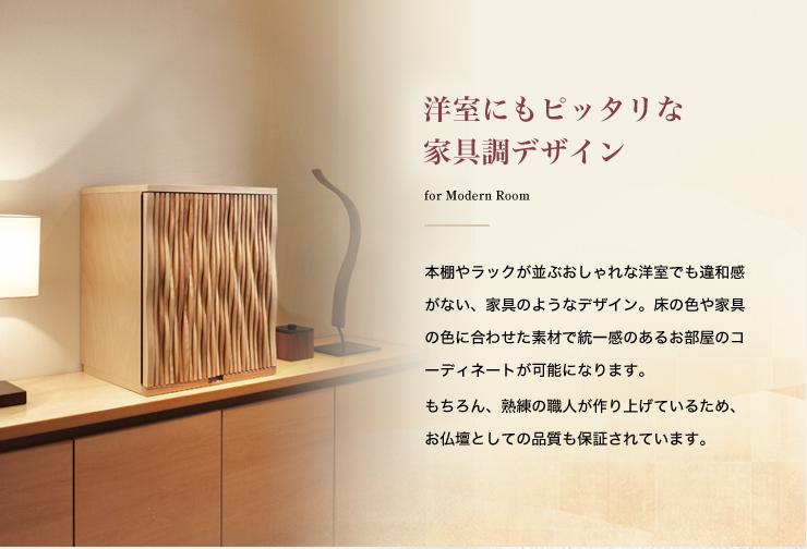洋室にもピッタリな家具調デザイン