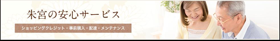 朱宮の安心サービス ショッピングクレジット・事前購入・配送・メンテナンス